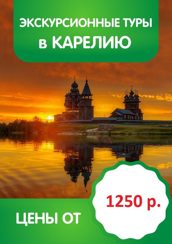 Карелия 2