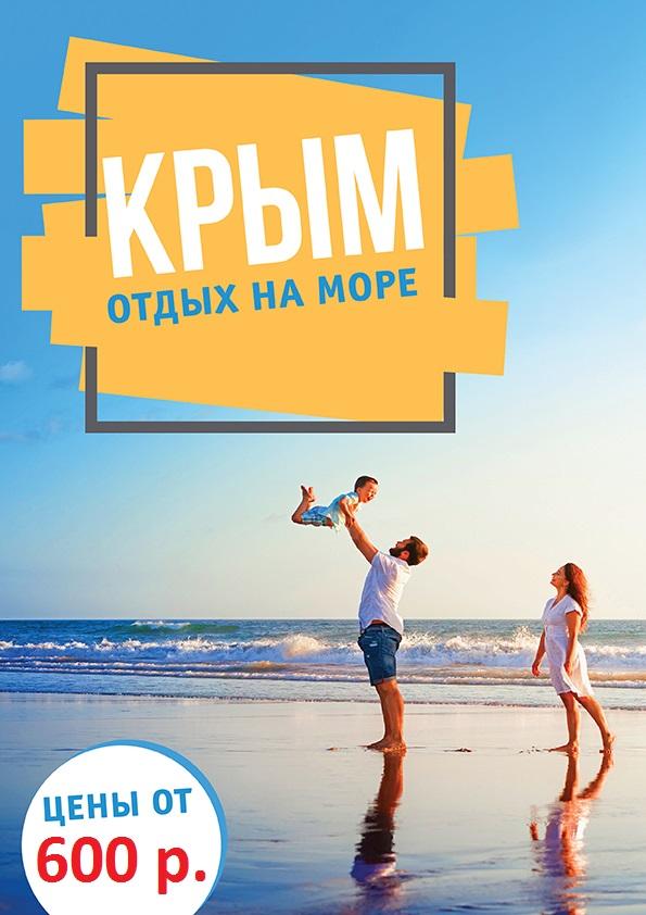 Крым 3